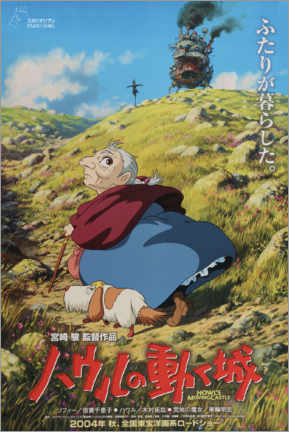 Gallery print  Howl's Moving Castle - Entertainment Collection