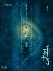 Obraz na szkle akrylowym  Spirited Away (Chinese) - Entertainment Collection