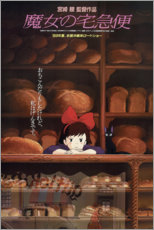 Obraz na aluminium  Kiki's Delivery Service (Japanese) - Entertainment Collection